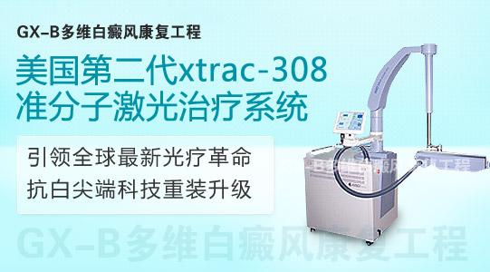 美国308准分子激光治疗仪
