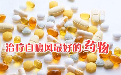治疗白癜风选择什么药物